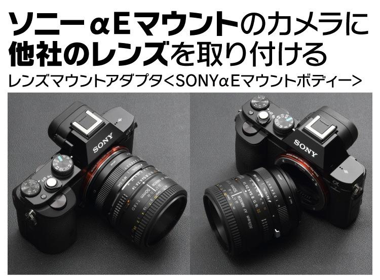 ソニーαEマウントのカメラに他社のレンズを取り付ける