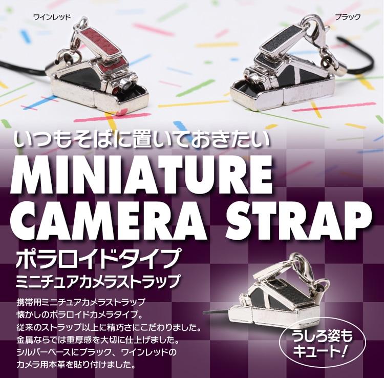 ミニチュアカメラストラップ ポラロイドタイプ
