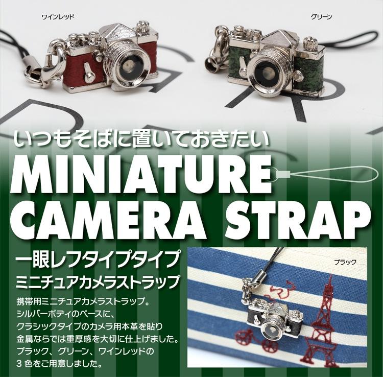 ミニチュアカメラストラップ 一眼タイプ