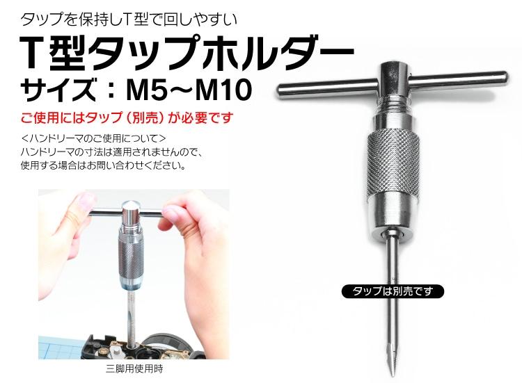 T型タップホルダーM5〜M10