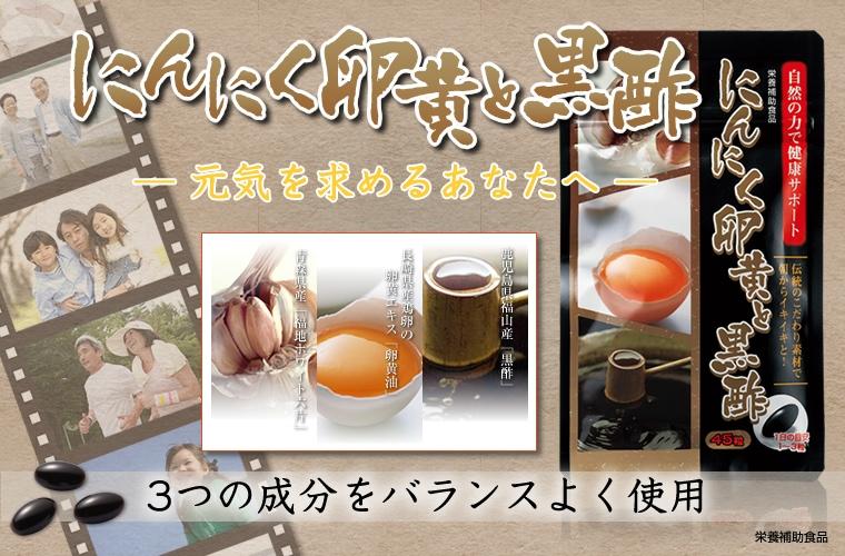 にんにく卵黄と黒酢 元気を求めるあなたへ