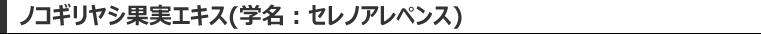 ノコギリヤシ果実エキス(学名:セレノアレペンス)