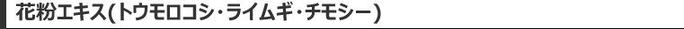 花粉エキス(トウモロコシ・ライムギ・チモシー)