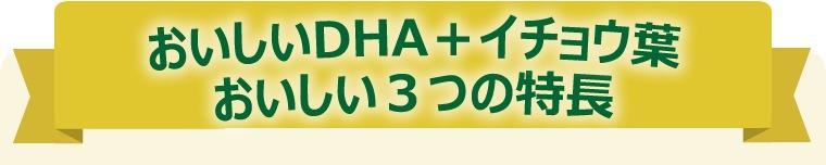 おいしいDHA+イチョウ葉 おいしい3つの特長