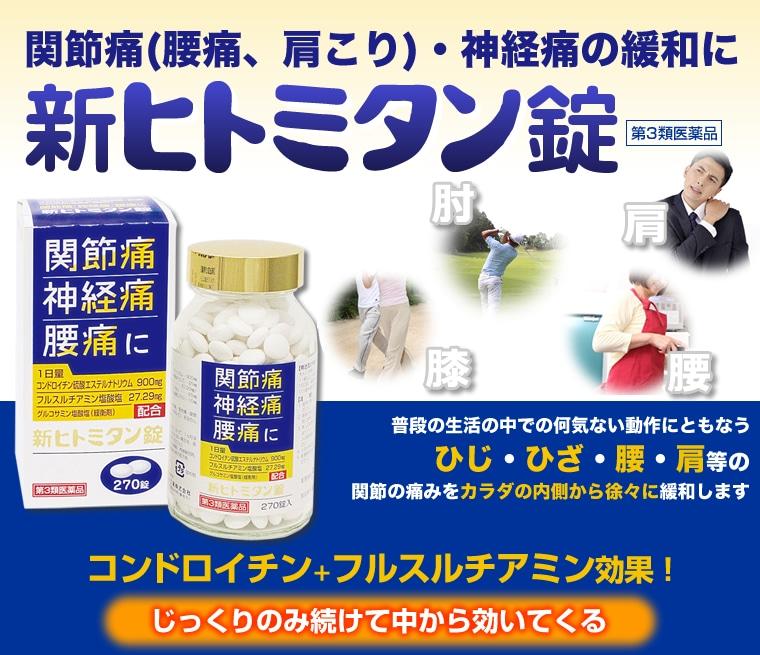 関節痛(腰痛、肩こり)・神経痛の緩和に 新ヒトミタン錠