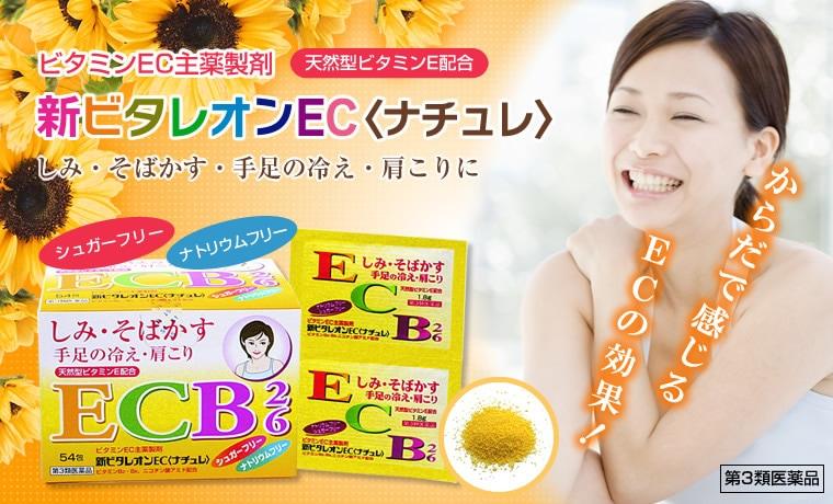 ビタミンEC主薬製剤 天然型ビタミンE配合 新ビタレオンEC〈ナチュレ〉 しみ・そばかす・手足の冷え・肩こりに 第3類医薬品