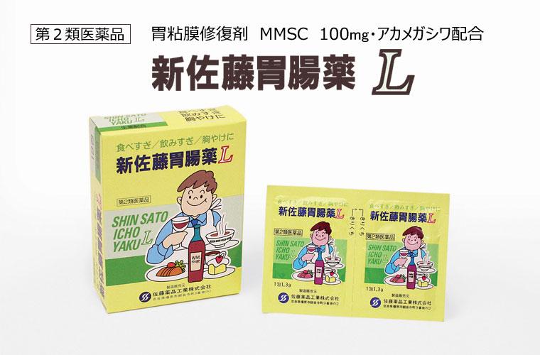 新佐藤胃腸薬L