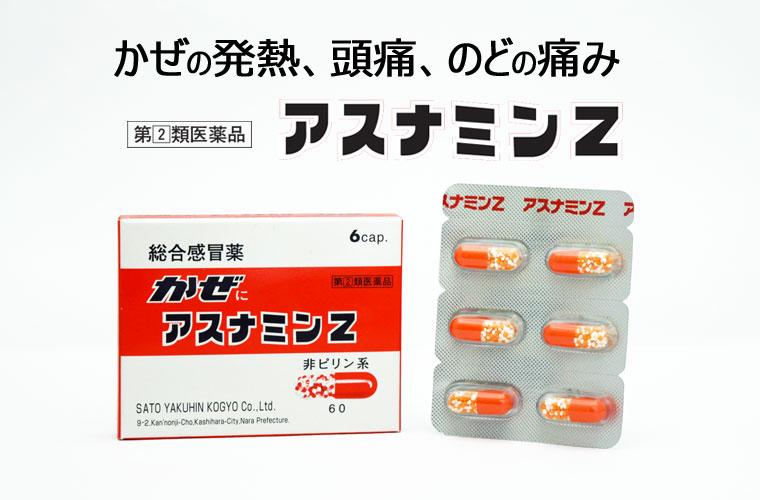 指定第2類医薬品 アスナミンZ6入