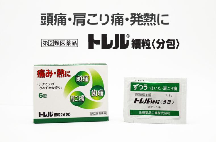 指定第2類医薬品 トレル細粒