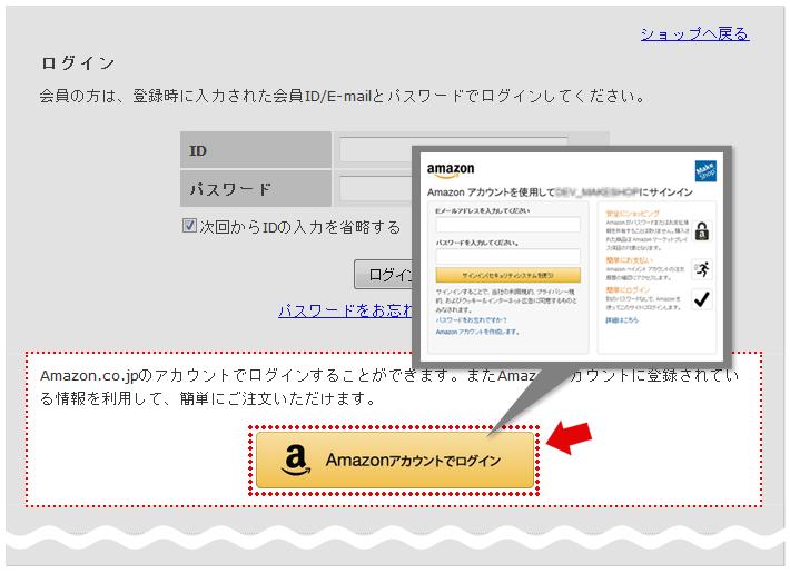 ログインページ(Amazonアカウントログイン)