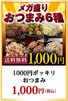 1000円ぽっきりおつまみ