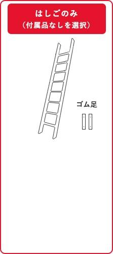 カスタムラダー木製ロフトはしごのみ購入の場合