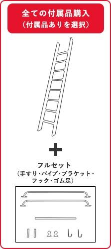 カスタムラダー木製ロフトはしごの付属品フルセット購入の場合