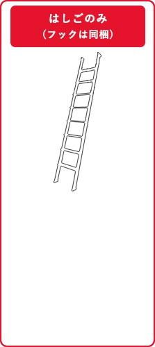 ハイブリッドラダー金属製ロフトはしごのみを購入の場合
