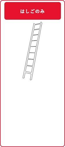 北欧ラダー(アウトレット)木製ロフトはしごのみ購入の場合