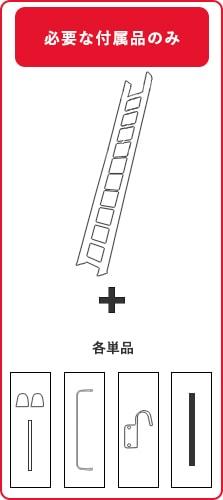 セーフティーラダー木製ロフトはしごの金具単品購入の場合