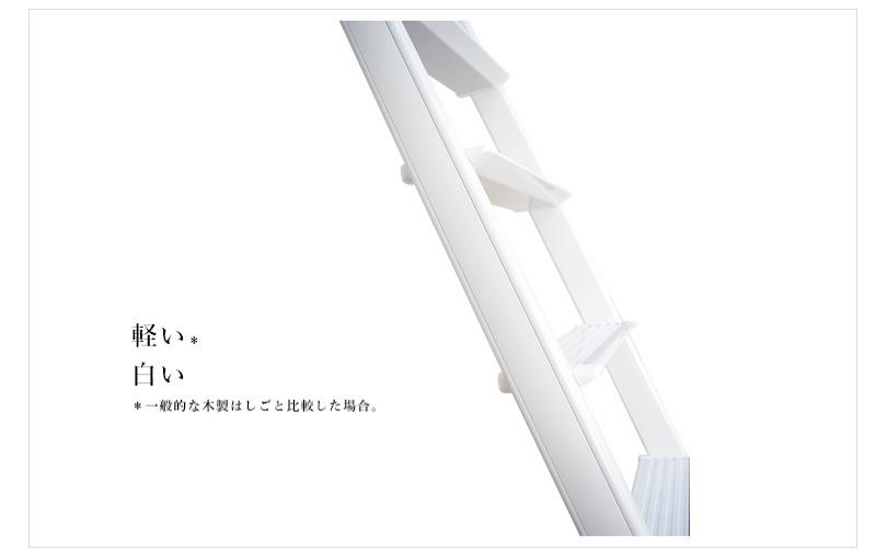 金属製ロフトはしごホワイトラダー(アルミ製)の付属品も含め白で統一