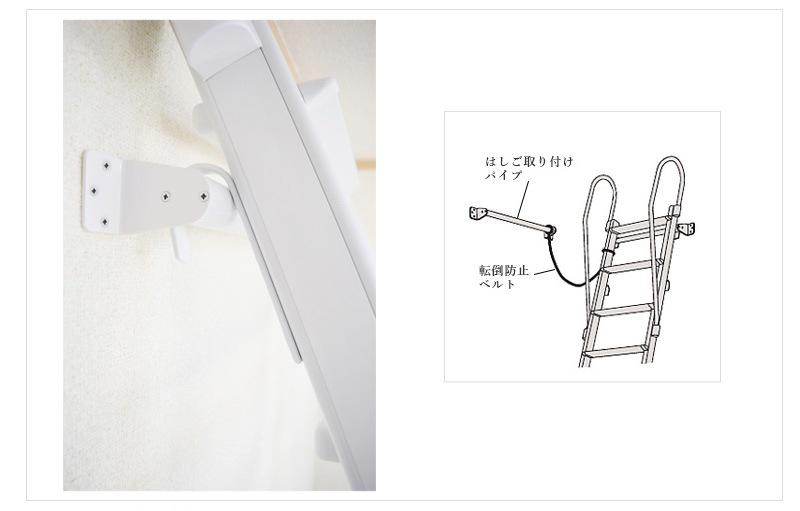 金属製ロフトはしごホワイトラダー(アルミ製)の倒れ防止ベルト付属