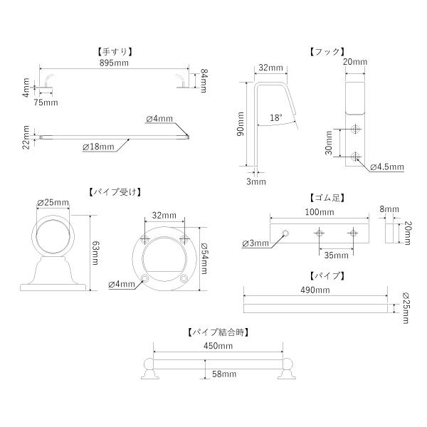 木製ロフトはしごカスタムラダー用金具セットの寸法図