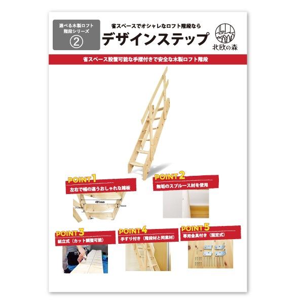 木製ロフト階段デザインステップのパンフレット