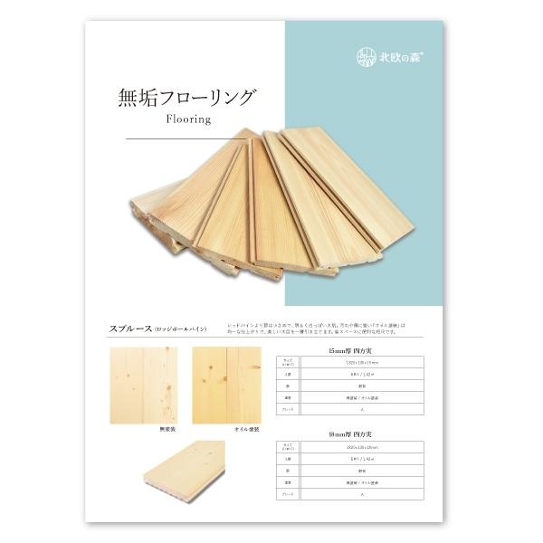 無垢素材のレッドパインフローリングのパンフレット