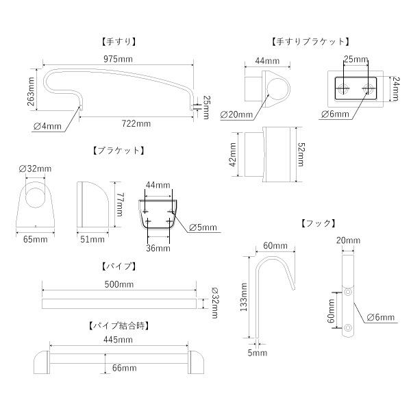 金属製ロフトはしごハイブリッドラダー用金具セットの寸法図