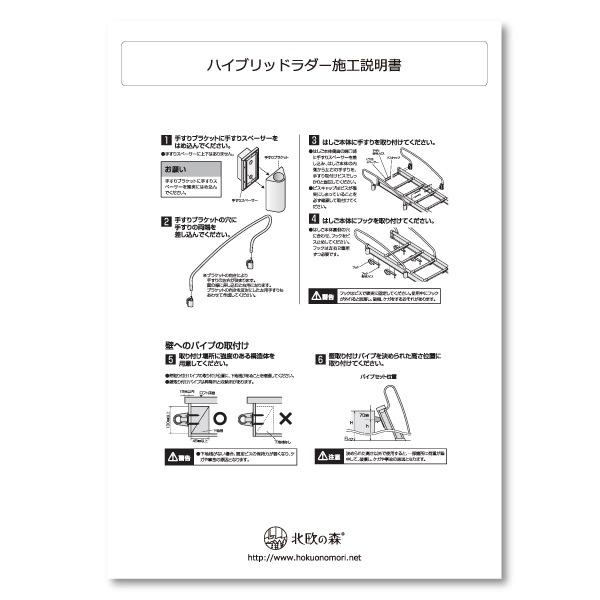 金属製ロフトはしごハイブリッドラダーの施工説明書