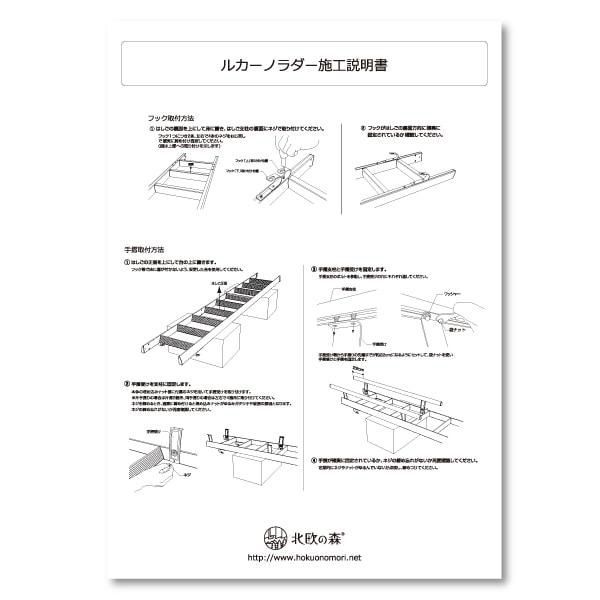 金属製ロフトはしごルカーノラダーの施工説明書