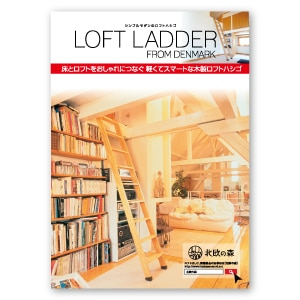 木製ロフトはしご北欧ラダーのパンフレット
