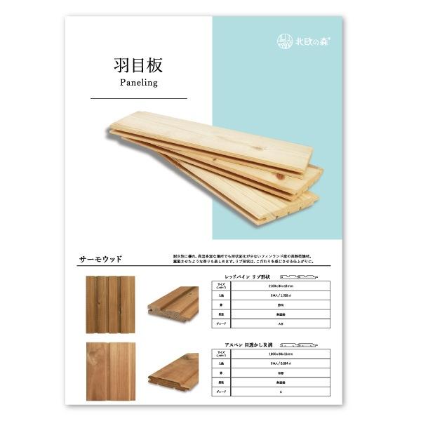 壁や天井に使える羽目板のパンフレット