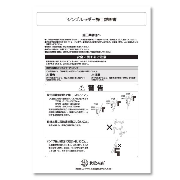 金属製ロフトはしごシンプルラダーの施工説明書