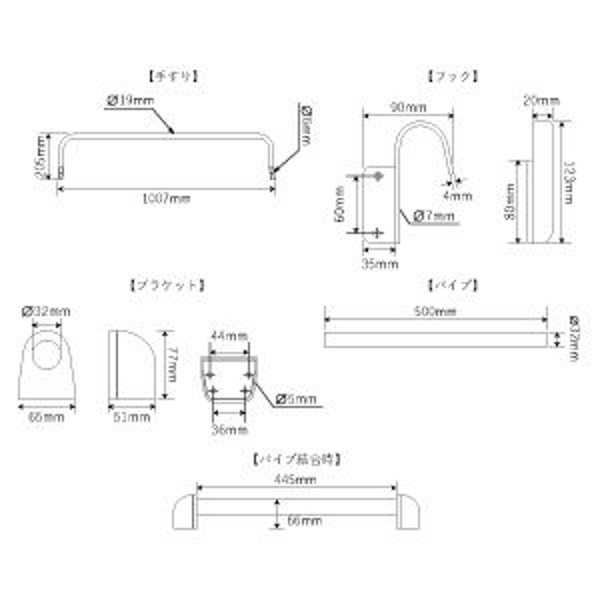 木製ロフトはしごセーフティーラダー用金具セットの寸法図