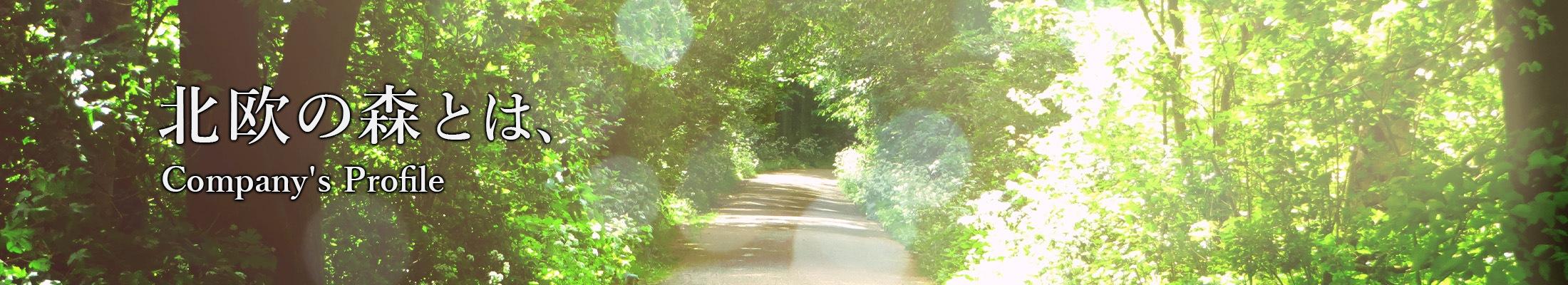 北欧の森とは(会社概要)