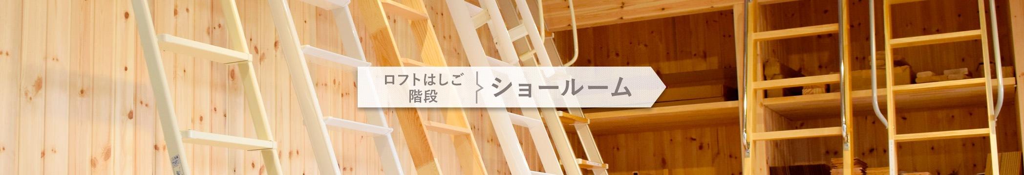 木製・金属製ロフトはしご・階段のショールーム公開中
