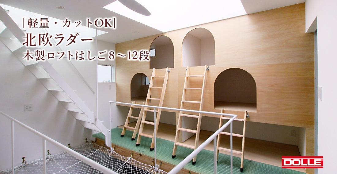 当店1番人気。ロフトベッドでも活用できる木製ロフトはしご北欧ラダー