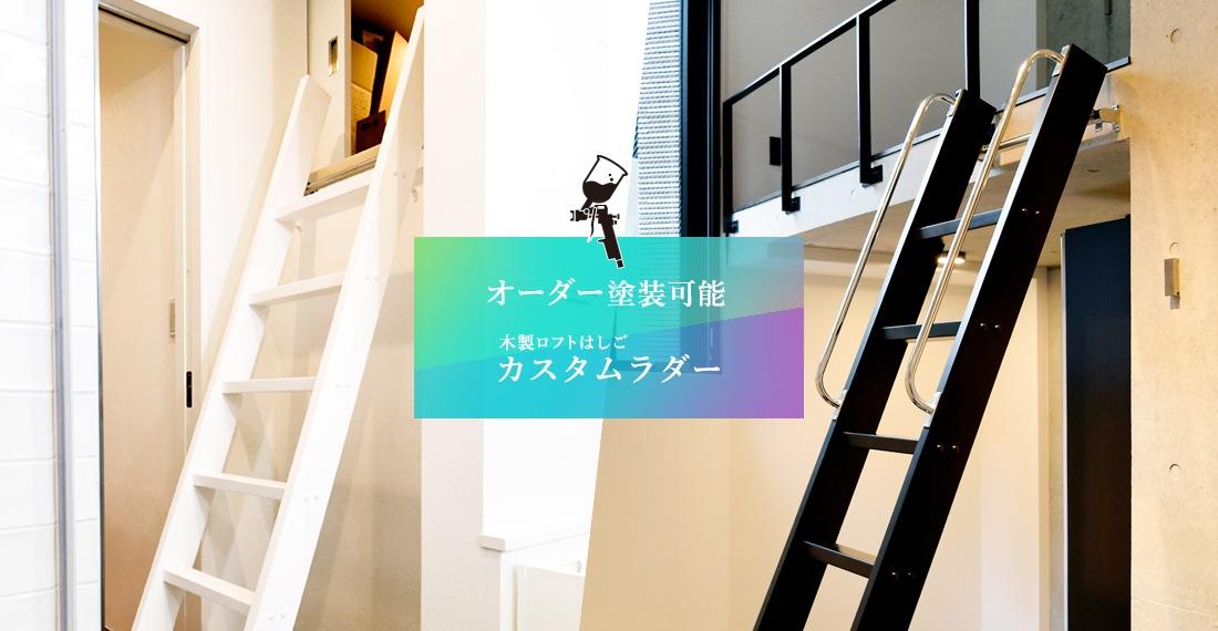 カラーオーダー可能!木製ロフトはしごカスタムラダー