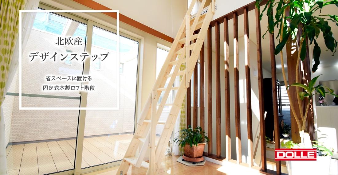省スペース化・北欧産【デザインステップ】木製ロフト階段