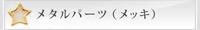 メタルパーツ(メッキ)