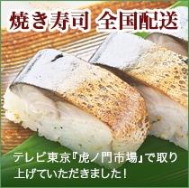 テレビ東京「虎ノ門市場」で本池澤のお寿司が取り上げられました。