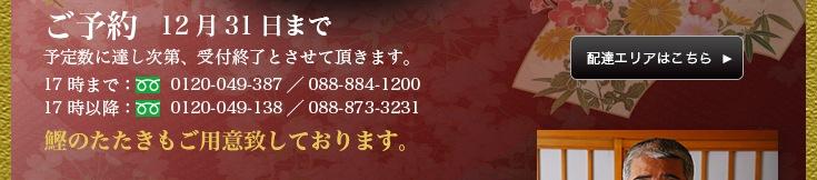 ご予約12月31日まで 17時まで0120-049-387(088-884-1200)/17時以降 0120-049-138(088-883-3231)