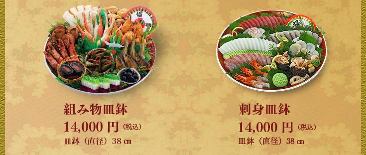 本池澤のおせち(組み物皿鉢、刺身皿鉢)