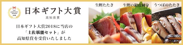 日本ギフト大賞高知県賞受賞「土佐堪能セット」