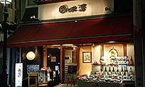 本池澤本店