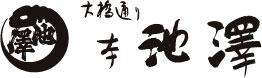 高知県大橋通り「本池澤」