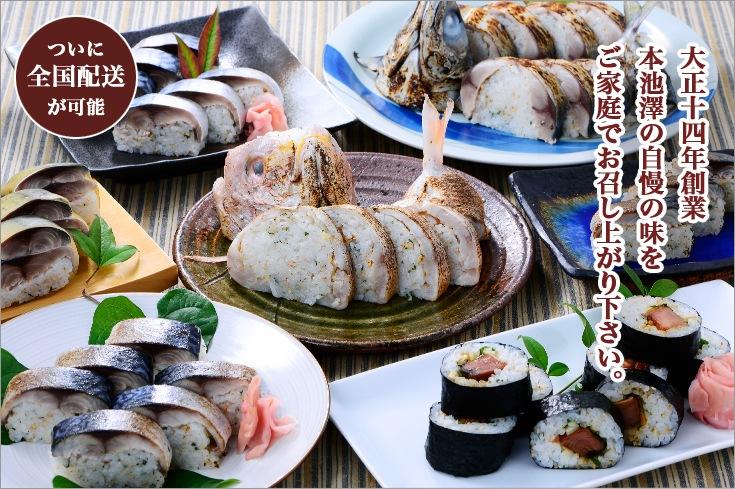 大正14年創業 本池澤の自慢の味をご家庭でお召し上がりください。