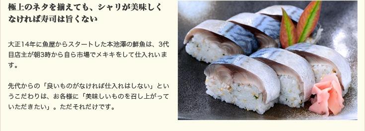 極上のネタを揃えてもシャリが美味しくなければ寿司はうまくない