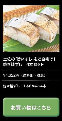 土佐の「うまいすし」をご自宅で焼きサバ寿司