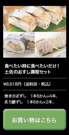 焼きサバ寿司、炙り鯛寿司
