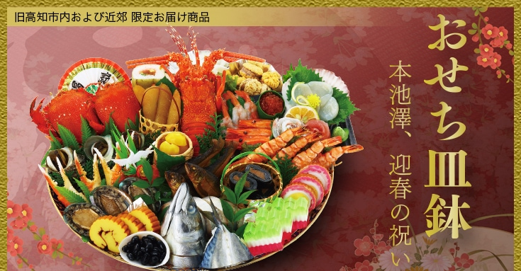 本池澤のおせち皿鉢 迎春の祝い