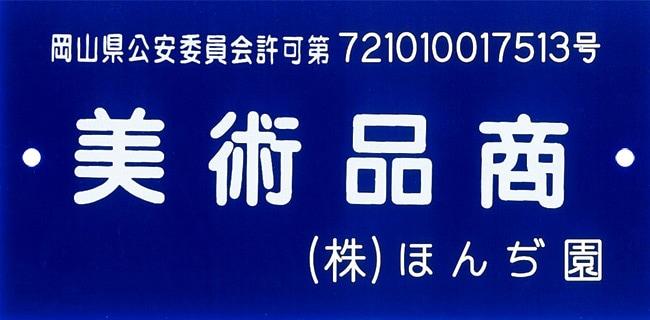 岡山県公安委員会古物営業許可 第721010017513号